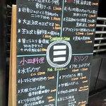 サンコウエンチャイナ・カフェ アンド ダイニング - 外に置いてある看板