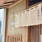 木挽町 湯津上屋 - 風情を感じます