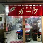 お好み焼カープ - 広島って感じです