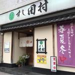 すし田村 - 外観。
