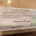ピッツェリア ダ ティグレ - カトラリー入れには、ピッツァをカットしないこだわりの理由が