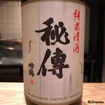 魚とお酒 ごとし - 竹鶴 秘傳