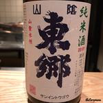 魚とお酒 ごとし - 山陰 東郷