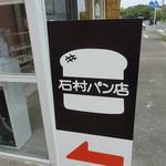 石村パン店 - 看板