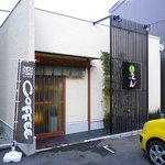 和風カフェ 次元 - お店の外観