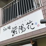 らぁ麺 紫陽花 - らぁ麺 紫陽花(愛知県名古屋市八剱町)外観