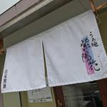 らぁ麺 紫陽花 - らぁ麺 紫陽花(愛知県名古屋市八剱町)暖簾