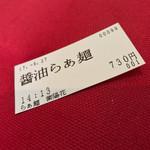 らぁ麺 紫陽花 - らぁ麺 紫陽花(愛知県名古屋市八剱町)食券