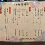 らぁ麺 紫陽花 - らぁ麺 紫陽花(愛知県名古屋市八剱町)メニュー