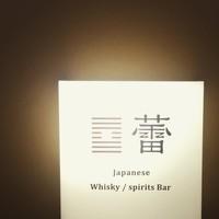 japanesewhisky&spirits Bar 蕾 - 店の入り口サインです
