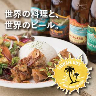 世界のクラフトビールと世界の料理で世界一周できる旅カフェ!