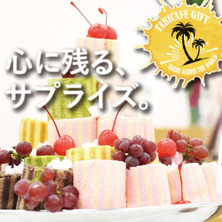 毎日誕生日会で利用されるサプライズ大歓迎の旅カフェ!