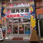 磯丸水産 - 川端中央街にある24時間営業の海鮮居酒屋さんです。