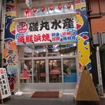 磯丸水産 - お店は上川端に入ったすぐの川端中央街にあります。