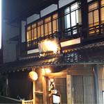 稲田屋 - 築100年以上の古民家を改装