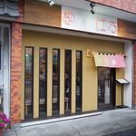中華蕎麦 はる - 店舗外観