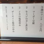 川菜味 - 店内机の上のメニュー
