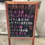 川菜味 - 外看板のメニュー