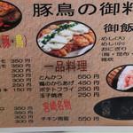 71373183 - 定番めにゅー