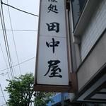 田中屋 - 看板