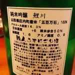 にほん酒食堂 酒和っ家 - 鯉川  (こいかわ。山形。鉄人うすにごり