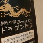 ドラゴン厨房 - 看板