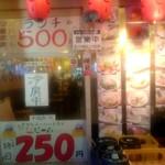 居酒屋 釧路 - 生ビール終日250円