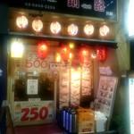 居酒屋 釧路 - 賑やかな入口
