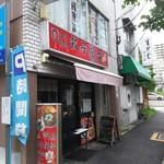 中華料理 餃子屋台 - 外観