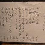7138464 - メニュー(本日のおすすめ)