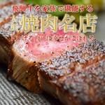 焼肉問屋 飛騨牛専門店 炭火焼肉ジン - その他写真:
