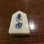 にほん酒食堂 酒和っ家 - 箸置き(表)  「素面」