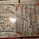 鉄板焼 広島お好み焼 ぶち - 本日のオススメ