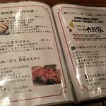 鉄板焼 広島お好み焼 ぶち - 鉄板焼メニュー