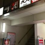 鉄板焼 広島お好み焼 ぶち - 入口階段