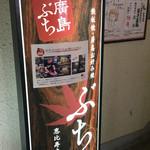 鉄板焼 広島お好み焼 ぶち - 看板
