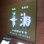 華湘 - 中国湖南料理『華湘』(´▽`)ノ