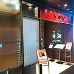 華湘 - 池袋東武百貨店15階にお店はあります