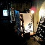 カツと定食の店 藤竹 -
