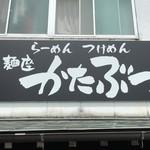 麺座 かたぶつ - 店舗看板