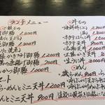 和海味処 いっぷく - 8/12ランチメニュー!