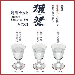 ◆幻の日本酒『獺祭』の飲み比べセット◆