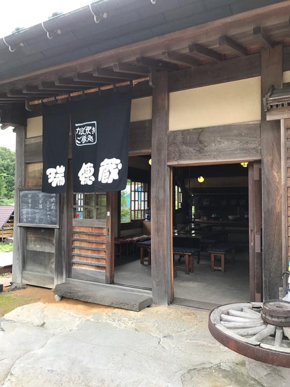 水車の里 瑞穂蔵 name=