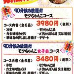 ちゃんこ屋 鈴木ちゃん - 飲み放題付コース3480円~