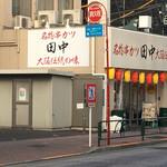 串カツ田中 - 外観②