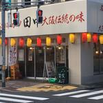 串カツ田中 - 外観①