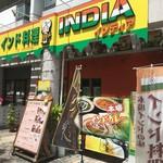 インド料理 INDIA - 外観