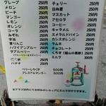 71398208 - メニュー(250円)