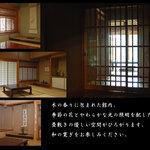 桜美荘たいら - 書院造りの落ち着いた和室。