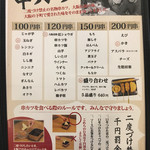 串カツ田中 - 串かつメニュー